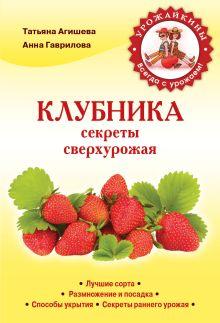 Агишева Т.А., Гаврилова А.С. - Клубника. Секреты сверхурожая обложка книги