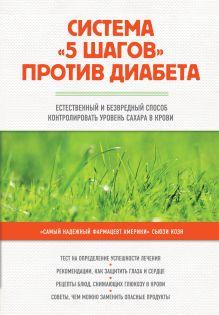 Коэн С. - Система 5 шагов против диабета. Естественный и безвредный способ контролировать уровень сахара в крови обложка книги