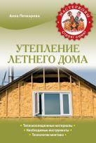 Печкарева А.В. - Утепление летнего дома' обложка книги