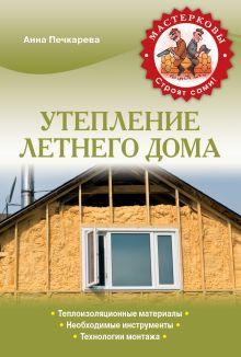 Печкарева А.В. - Утепление летнего дома обложка книги