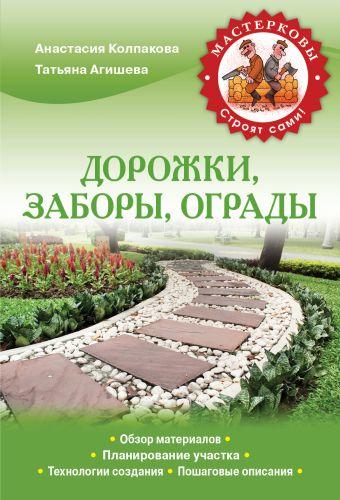 Дорожки, заборы, ограды Колпакова А.В., Агишева Т.А.