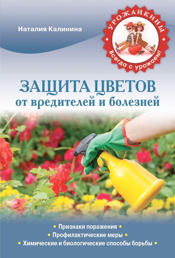 Защита цветов от вредителей и болезней (Урожайкины. Всегда с урожаем (обложка)) Калинина Н.С.