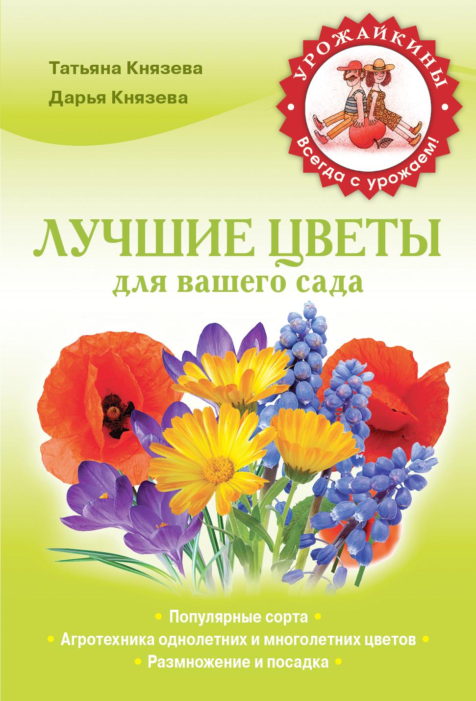 Лучшие цветы для вашего сада (Урожайкины. Всегда с урожаем (обложка)) ( Князева Д.В., Князева Т.П.  )