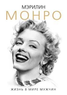 Мэрилин Монро. Жизнь в мире мужчин обложка книги