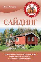 Антонов И.В. - Сайдинг' обложка книги