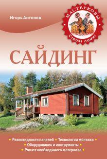 Антонов И.В. - Сайдинг обложка книги