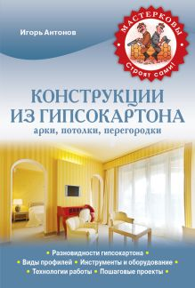 Конструкции из гипсокартона (арки, потолки, перегородки) обложка книги