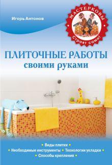 Антонов И.В. - Плиточные работы обложка книги