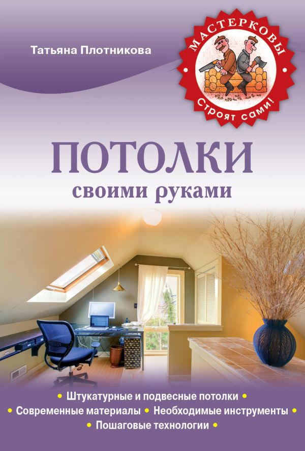 Потолки своими руками Плотникова Т.Ф.