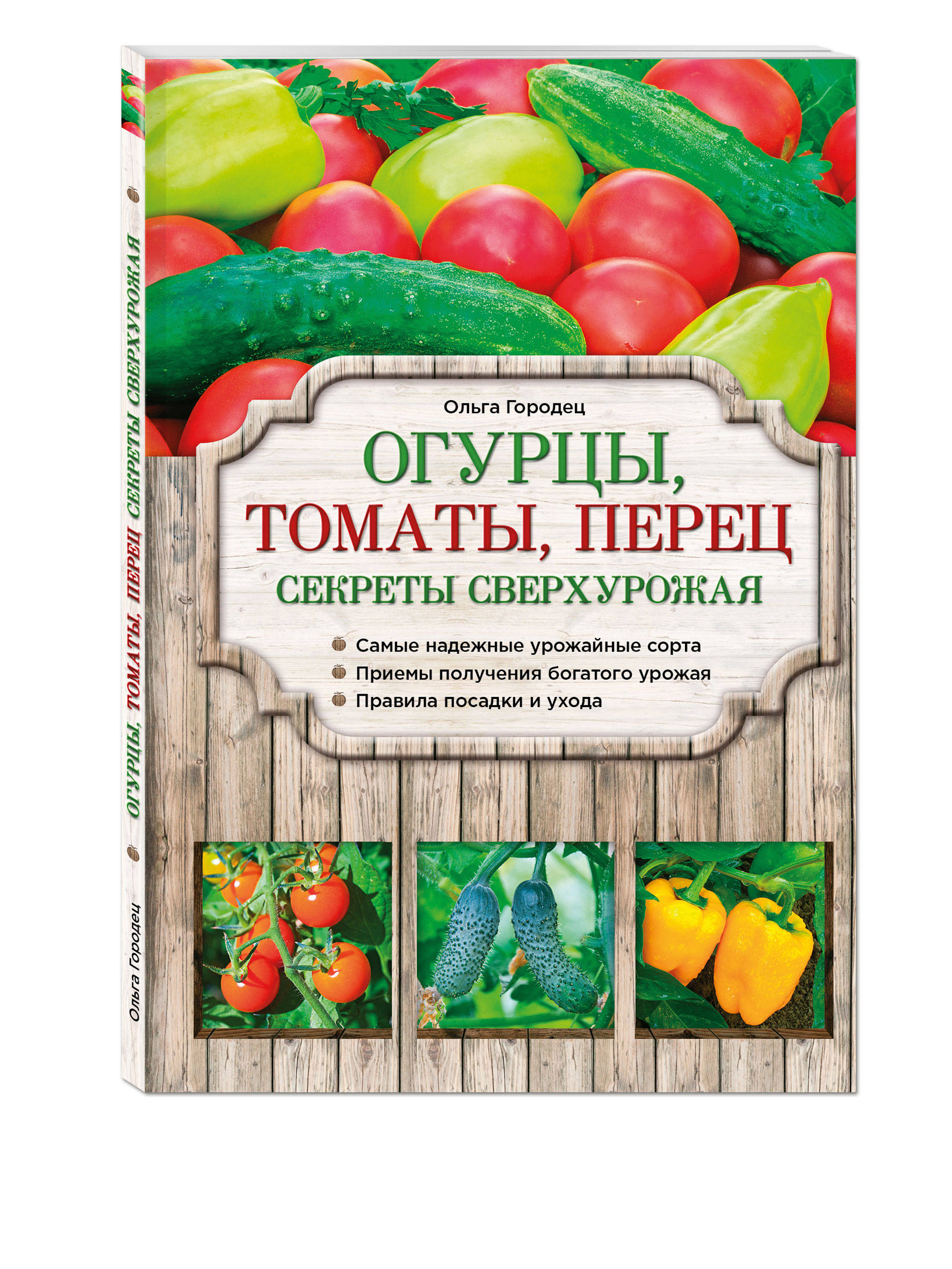 Огурцы, томаты, перец. Секреты сверхурожая ( Городец О.В.  )