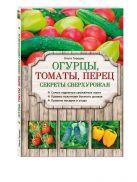 Огурцы, томаты, перец. Секреты сверхурожая