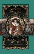 Наполеон Бонапарт - Гражданский кодекс' обложка книги