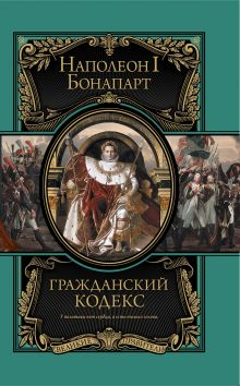 Наполеон Бонапарт - Гражданский кодекс обложка книги