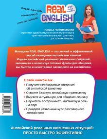 Обложка сзади Начни учить английский! (+CD) Н.О. Черниховская