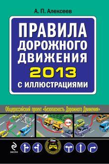 Алексеев А.П. - Правила дорожного движения 2013 с иллюстрациями обложка книги