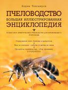 Тихомиров В.В. - Пчеловодство. Большая иллюстрированная энциклопедия' обложка книги