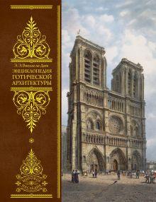 Энциклопедия готической архитектуры