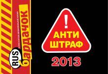 Антиштраф-2013