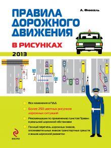 Правила дорожного движения в рисунках 2013