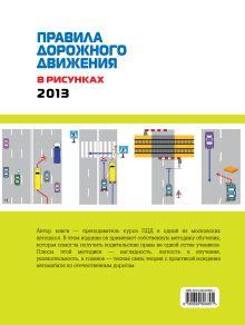 Обложка сзади Правила дорожного движения в рисунках 2013 Финкель А.Е.