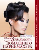 Первая книга домашнего парикмахера (нов.оф.)
