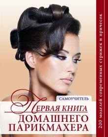 Марина З. - Первая книга домашнего парикмахера (нов.оф.) обложка книги
