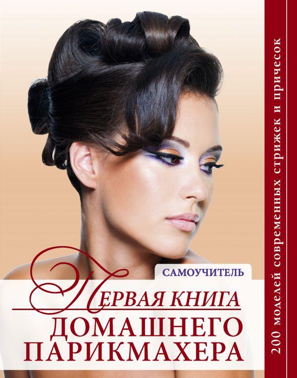 Первая книга домашнего парикмахера (нов.оф.) Марина З.