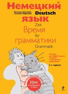 Немецкий язык: время грамматики. Пособие для эффективного изучения и тренировки грамматики для младших школьников. 2-е издание