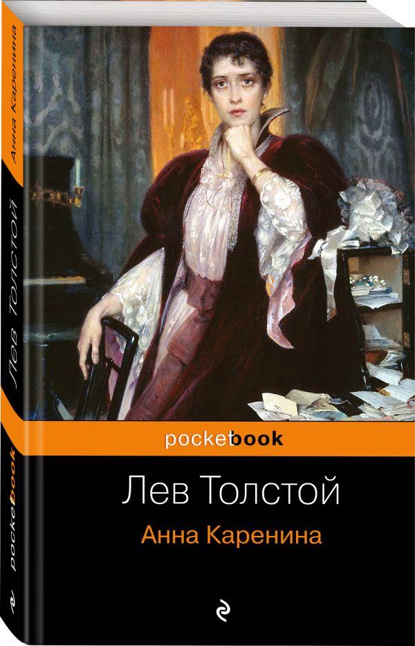 Анна Каренина Толстой Л.Н.