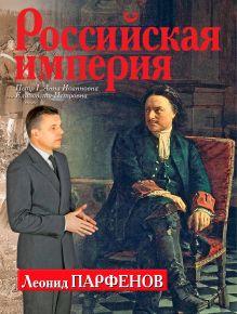 Российская империя: Петр I, Анна Иоанновна, Елизавета Петровна обложка книги