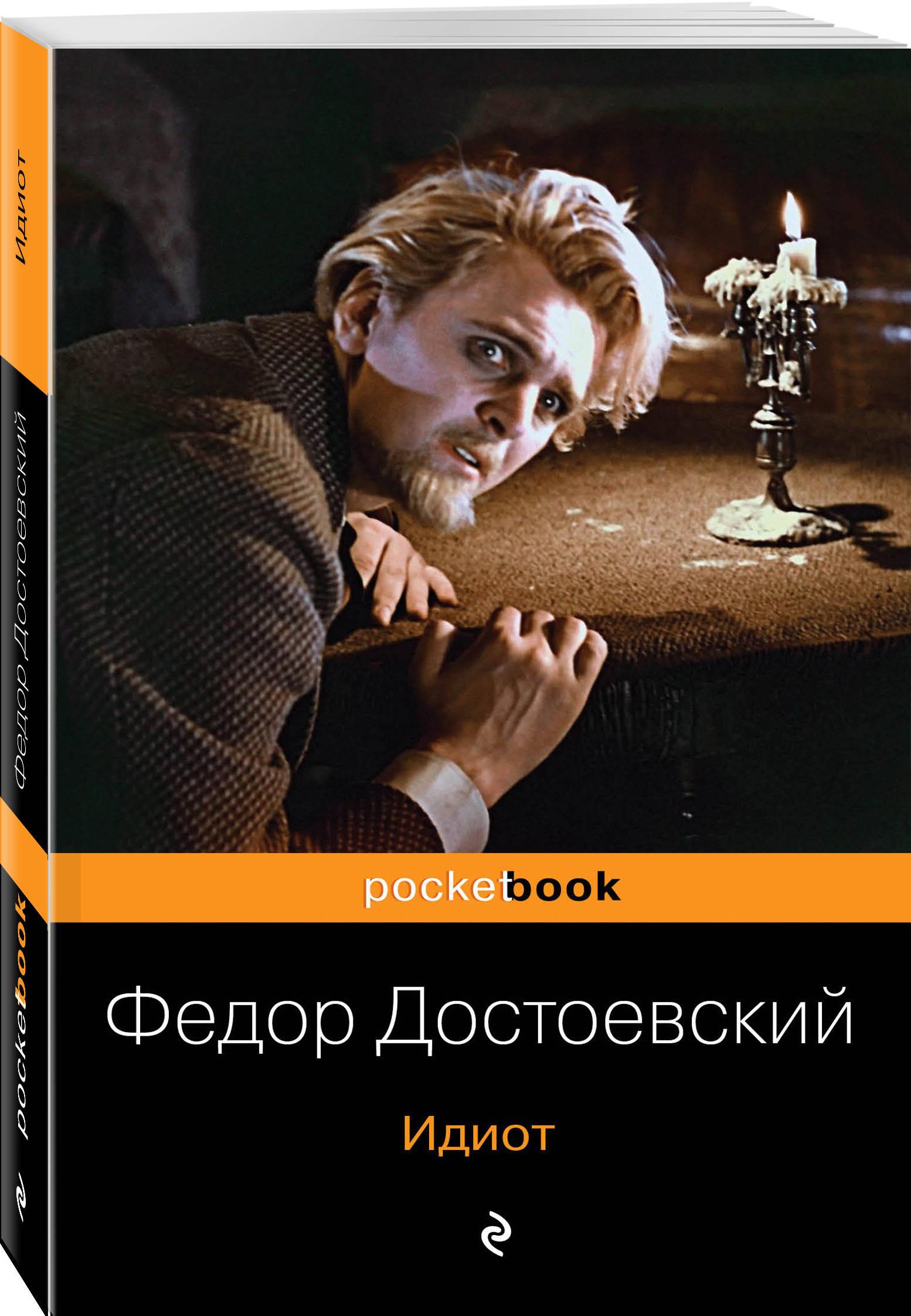 Достоевский Ф.М. Идиот идиот