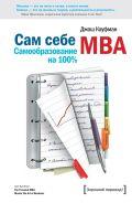 Сам себе MBA от ЭКСМО