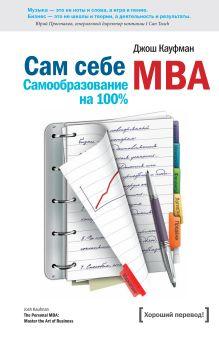 Кауфман Д. - Сам себе MBA обложка книги