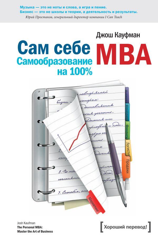 Сам себе MBA Кауфман Д.
