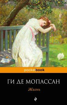 Мопассан Г. де - Жизнь обложка книги