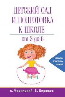 Бирюков В., Черницкий А. - Детский сад и подготовка к школе обложка книги