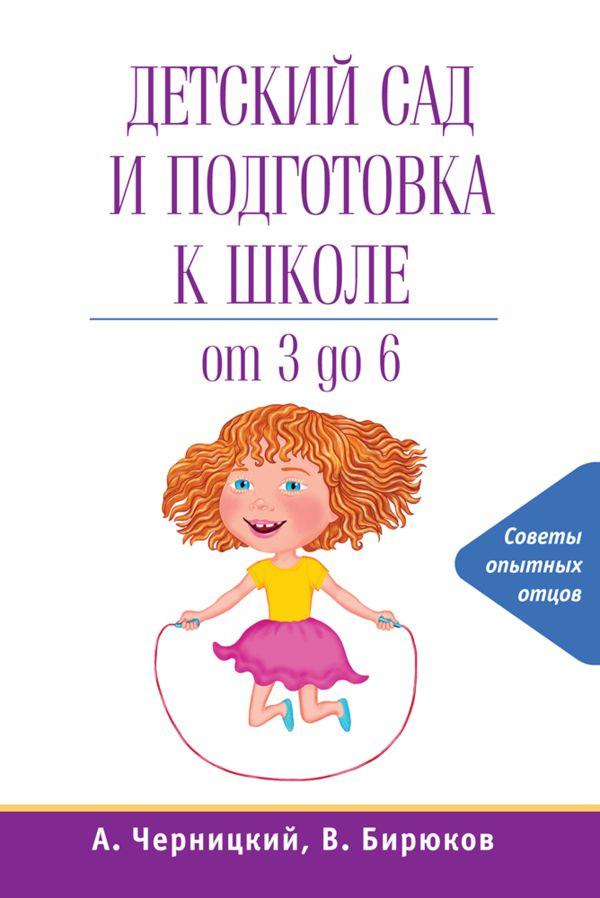 Детский сад и подготовка к школе Бирюков В., Черницкий А.