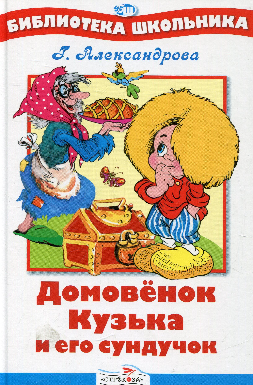 БШ. Домовенок Кузька и его сундучок. Александрова Г.В.
