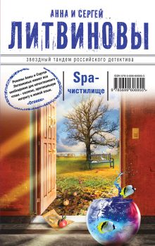 Литвинова А.В., Литвинов С.В. - SPA-чистилище обложка книги