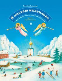 Высоцкая Ю. - Я листаю календарь. Главные православные праздники для детей. Высоцкая Ю. обложка книги