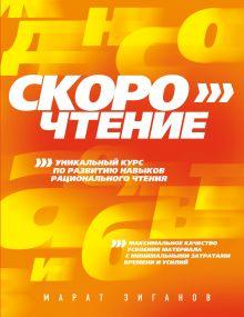 Обложка Скорочтение Марат Зиганов