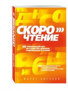 Зиганов М.А. - Скорочтение обложка книги