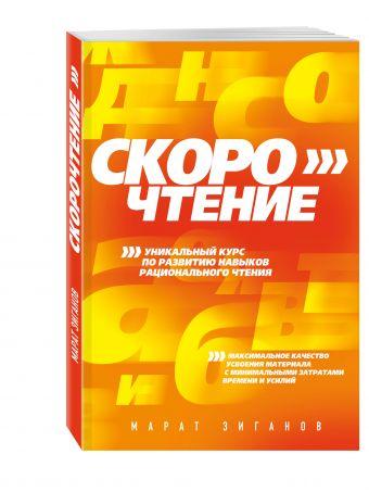 Скорочтение Зиганов М.А.