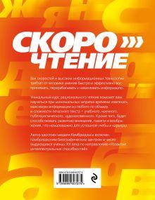 Обложка сзади Скорочтение Марат Зиганов