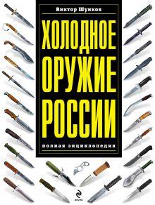Холодное оружие России обложка книги