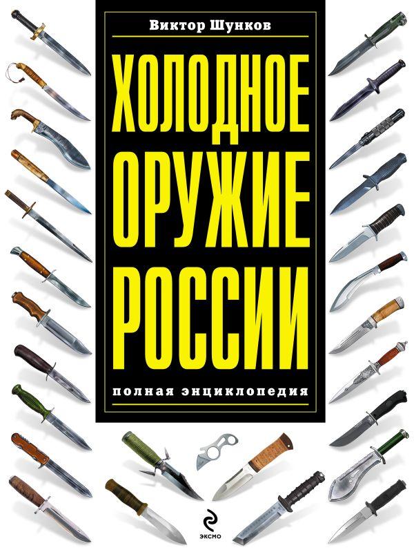 Холодное оружие России Шунков В.