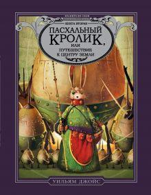 Джойс У. - Пасхальный Кролик, или Путешествие к центру Земли обложка книги