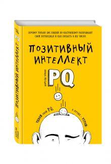 Чамин Ш. - Позитивный интеллект. Почему только 20% людей по-настоящему раскрывают свой потенциал и как попасть в их число обложка книги