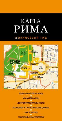 Обложка Рим: карта