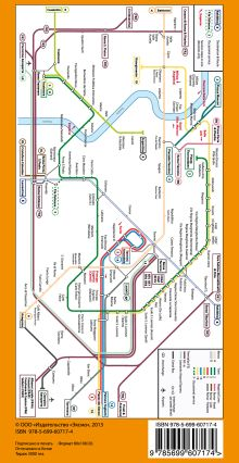 Обложка сзади Рим: карта